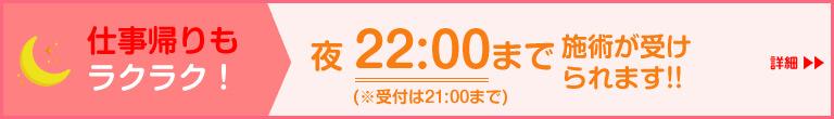 京都市夜遅く22:00まで営業
