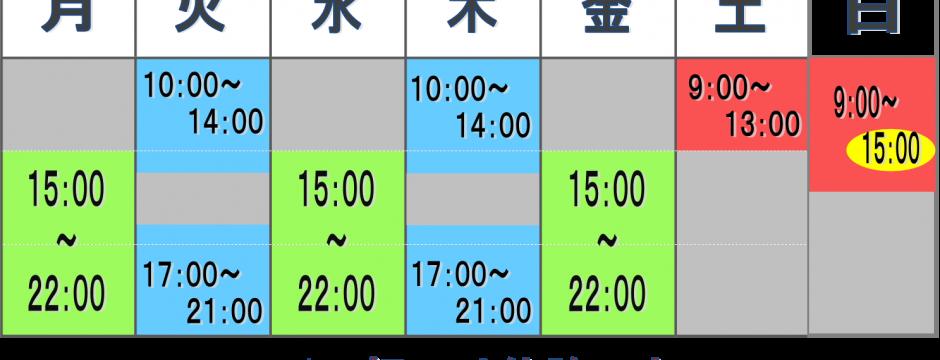 京都で少ない日曜夜間診療院
