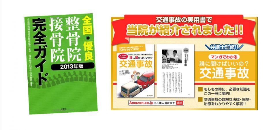 京都市の交通事故・むち打ち治療の上桂さくら整骨院