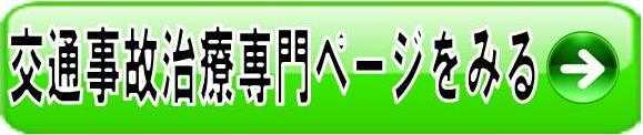 交通事故治療、骨盤矯正、整体、京都