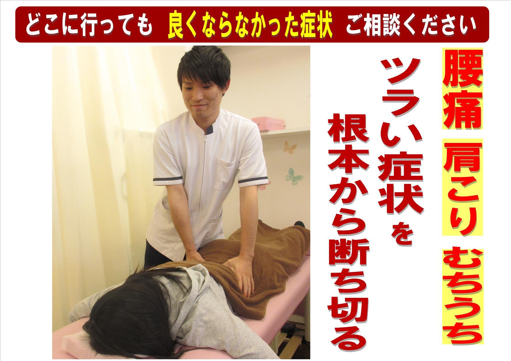 京都でも数少ない夜間22時まで受付|むちうちなどの交通事故治療、腰痛治療、肩こり治療専門の整体、出産後の骨盤矯正、骨盤ケアはお任せください。