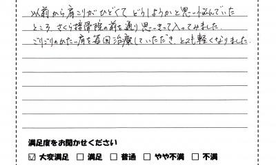 上桂在住 55歳女性