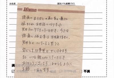 上桂在住 46歳女性