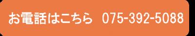 京都西京区の交通事故治療電話バナー