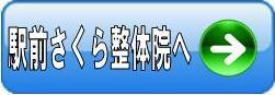 整体、骨盤矯正、交通事故治療、京都、京都市