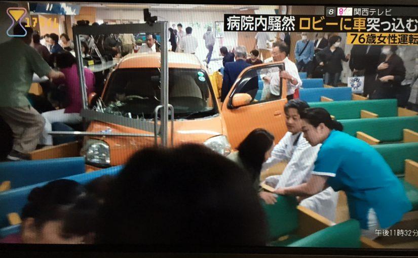 整体、骨盤矯正、交通事故治療、京都